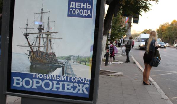В Воронеже День города пройдет без традиционных мероприятий.