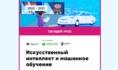 Всероссийский «Урок цифры».