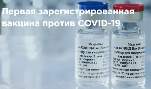Вакцина от коронавиурса «Спутник V».
