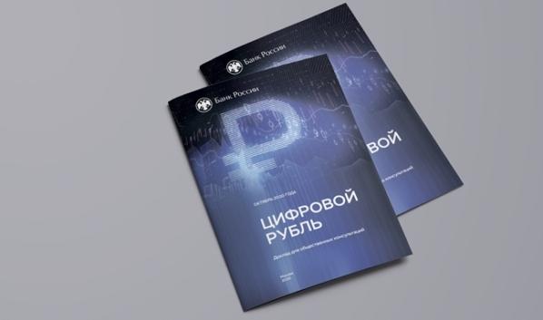Цифровой рубль.