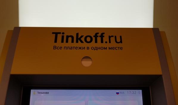 «Тинькофф» сообщил о прекращении переговоров с «Яндексом» о продаже группы.