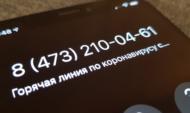 Номер горячей линии по коронавирусу в Воронежской области.
