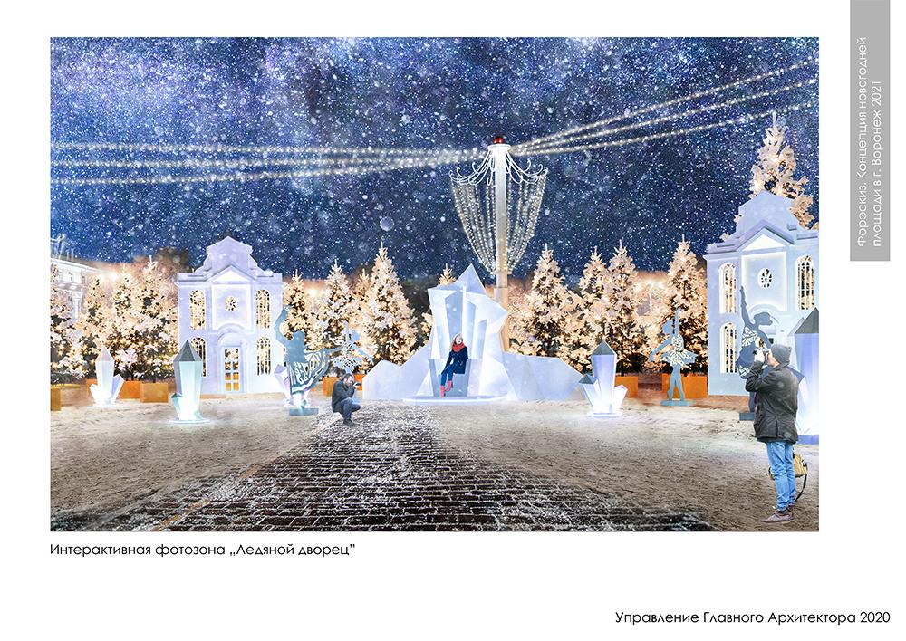 Площадь Ленина к Новому году оформят в стиле «Снежной королевы».