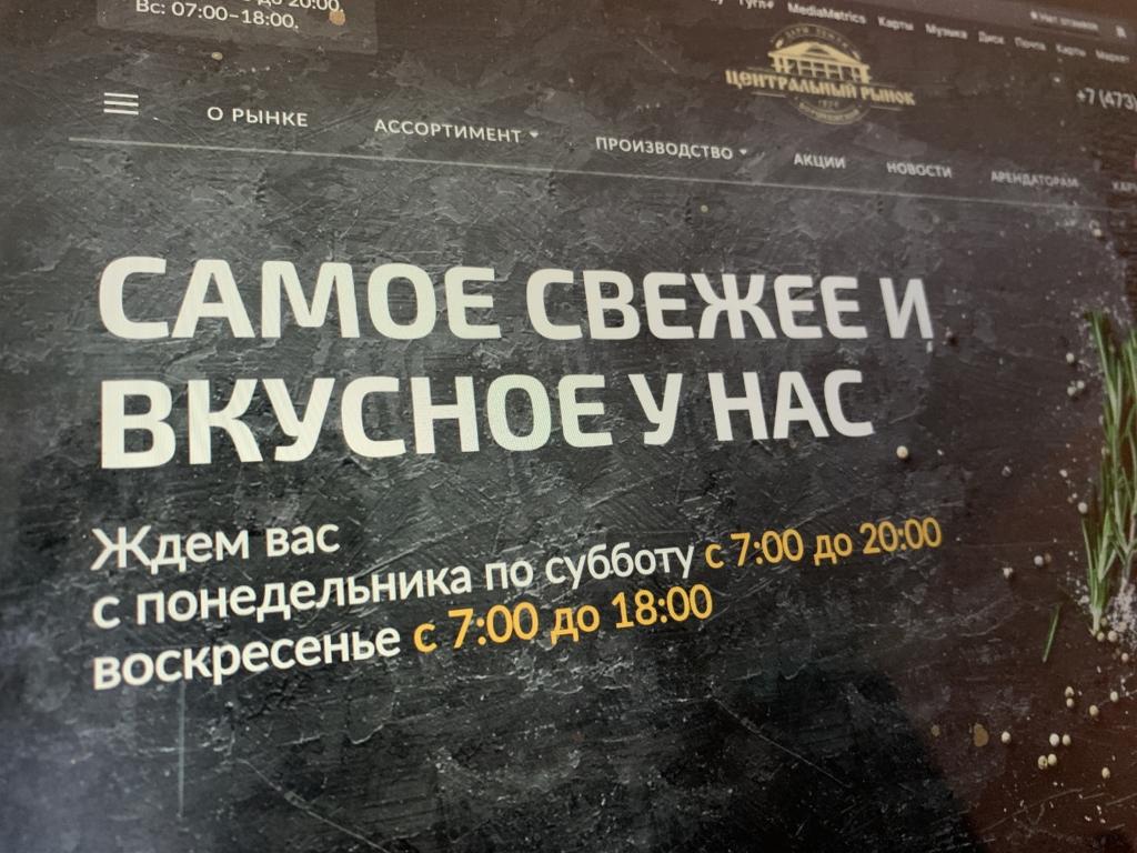ФАС выдал предупреждение Центральному рынку Воронежа за информацию на их сайте