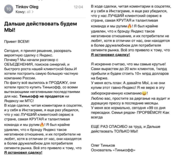 Письмо Олега Тинькова.