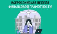 Всероссийская неделя финансовой грамотности.