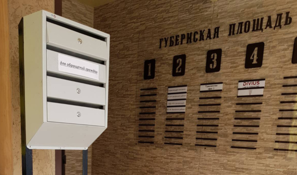 Связаться можно через установленный у входа ящик для корреспонденции.