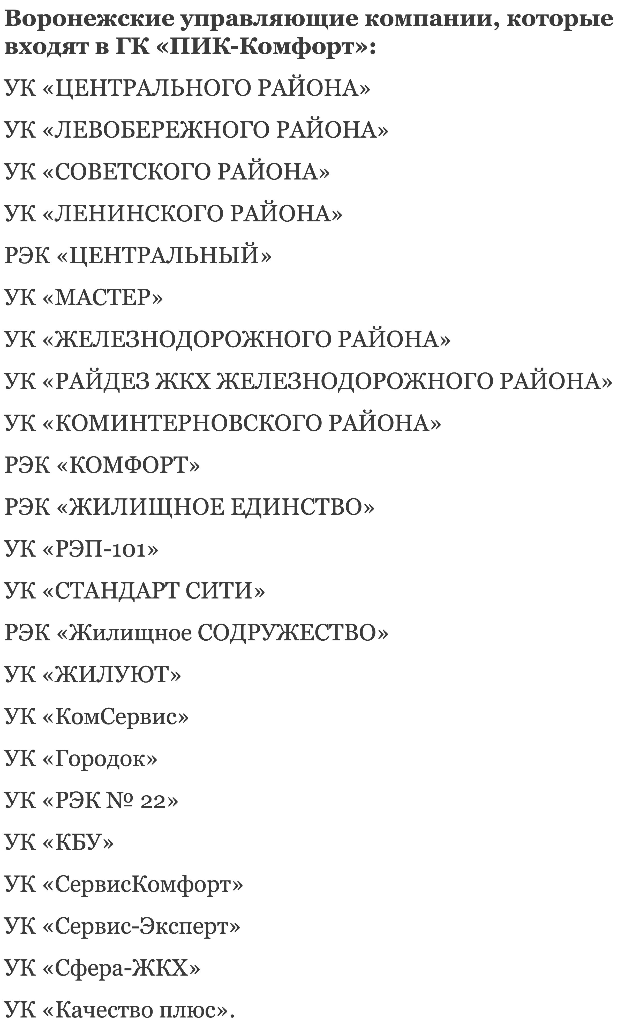 Список УК.