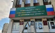 УФССП по Воронежской области.