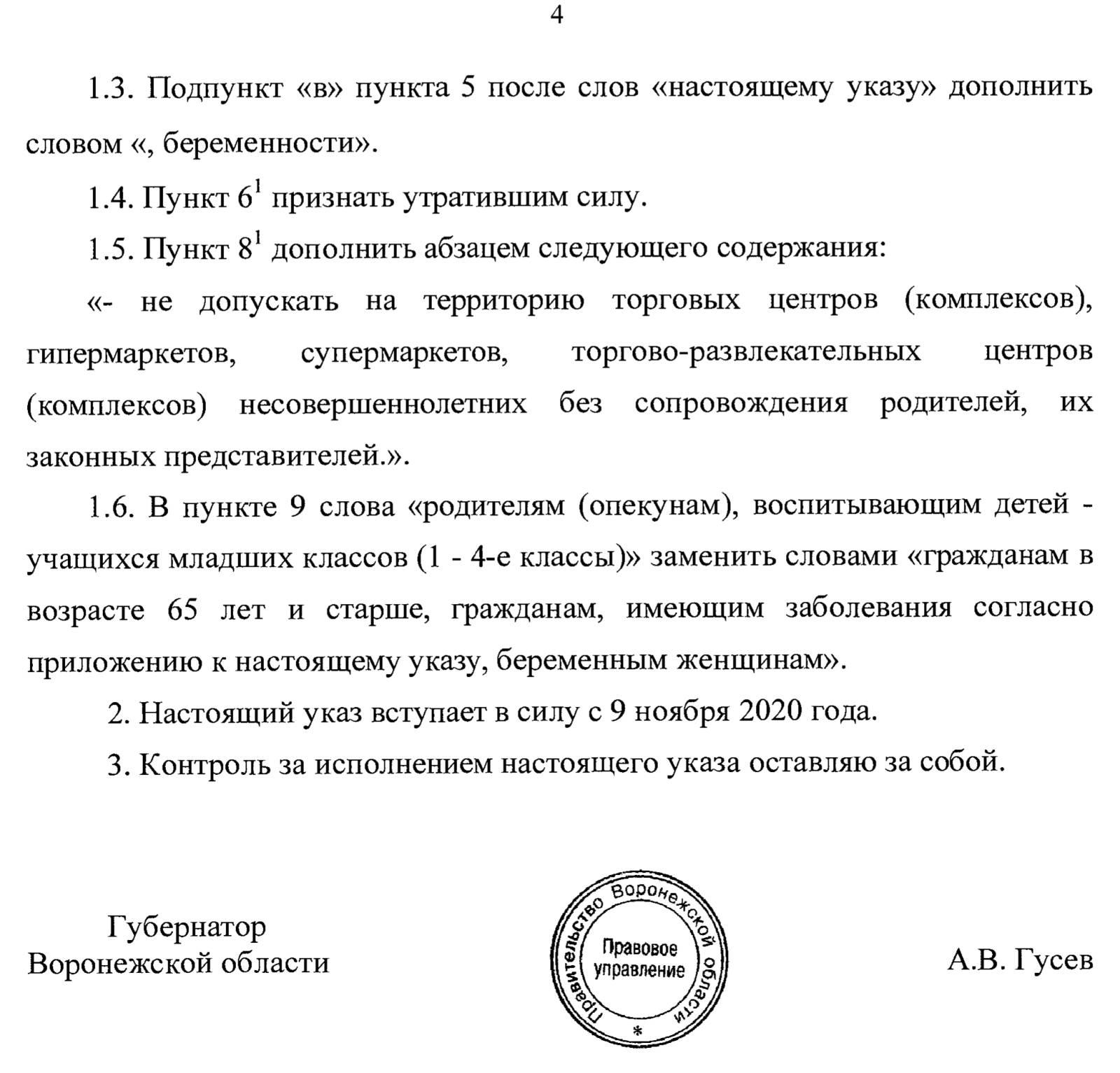 Указ о новых ограничительных мерах для борьбы с коронавирусом в Воронежской области: