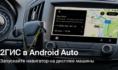 Публичное Бета-тестирование Android Auto.