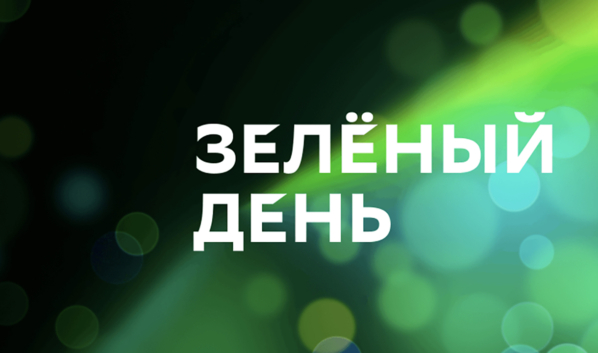Зеленый день Сбера.
