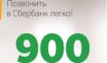 Номер контактного центра Сбербанка 900.