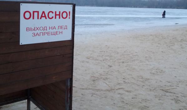 Выход на лед запрещен.
