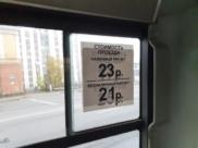 Стоимость проезда.