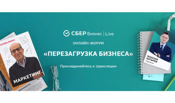 Онлайн-форум Сбер бизнес | live «Перезагрузка бизнеса» прокачает навыки липецких предпринимателей.