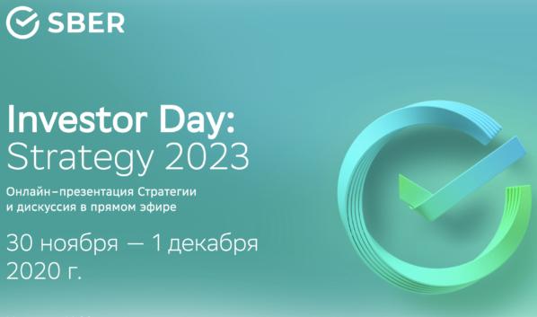 Investor Day Сбера.