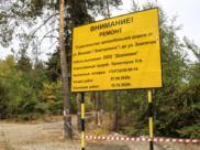 Движение по дороге откроют с 25 декабря.