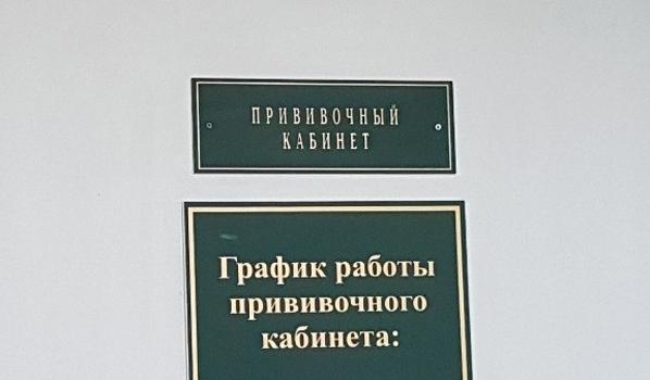 Воронежцам делают прививки от коронавируса.