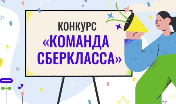 Сбер объявил конкурс «Команда СберКласса».