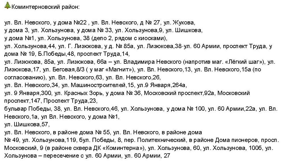 Коминтерновский.