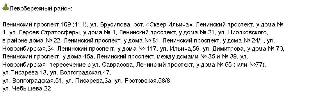 Ленинский.