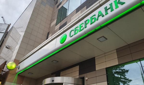 Сбер заметил, что сберегательные привычки россиян поменялись.
