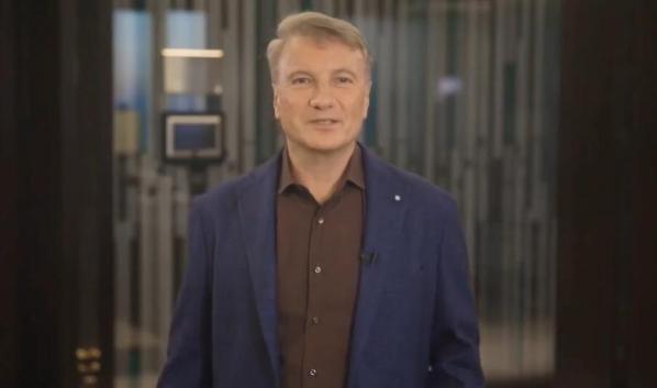 Герман Греф выступил на онлайн-конференцию для предпринимателей.