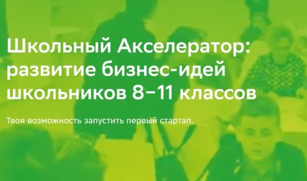 Школьный акселератор Sber Z.