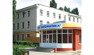 ПАО «Автоматика».