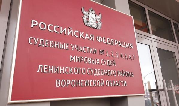 Мировой суд.