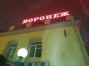 Из Воронежа запустят новый поезд в Кисловодск.