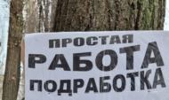 Воронежцы ищут работу.