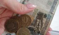 У женщины отняли 90 рублей.
