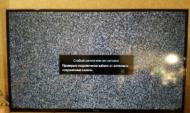 Воронежцев предупредили об отключении телеканалов.