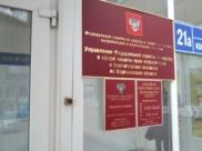 Воронежский Роспотребнадзор.