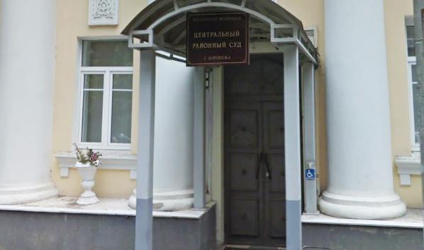 Центральный районный суд.