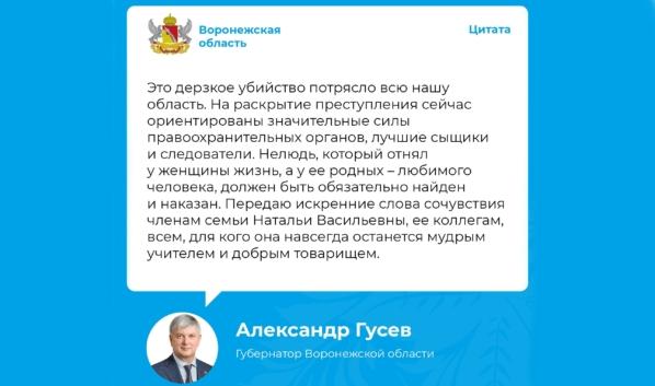 Губернатор Александр Гусев выразил соболезнования в связи с трагической гибелью учительницы.
