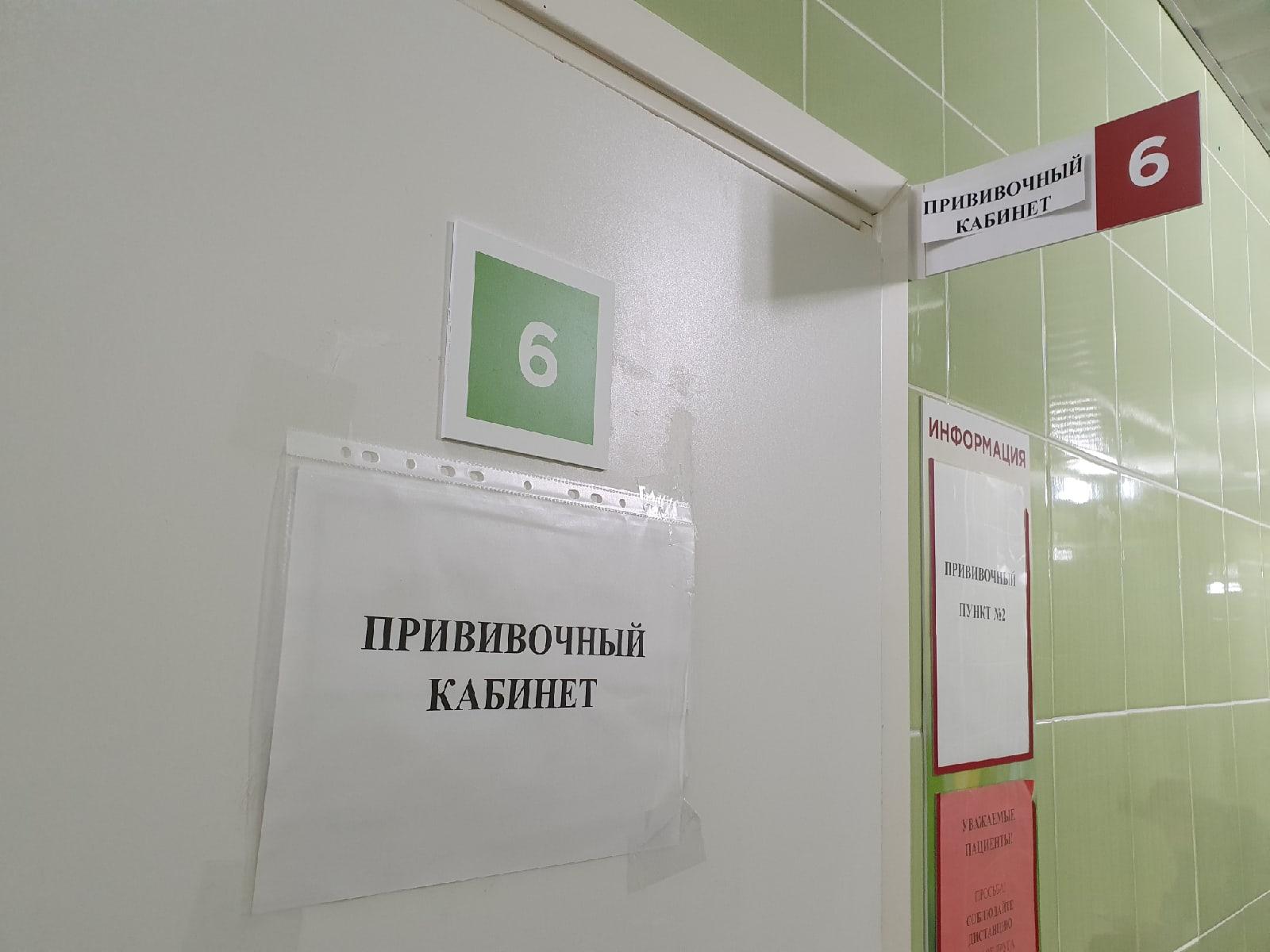 Прививочный кабинет.