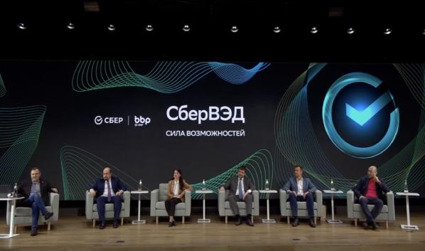 Конференция «СберВЭД. Сила возможностей».