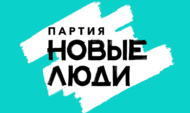 Партия «Новые люди».