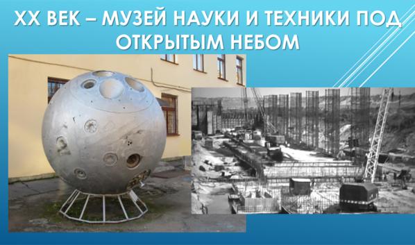 Музей науки и техники.