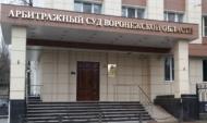 Банк подал заявление в арбитраж.