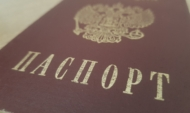 Паспорт.