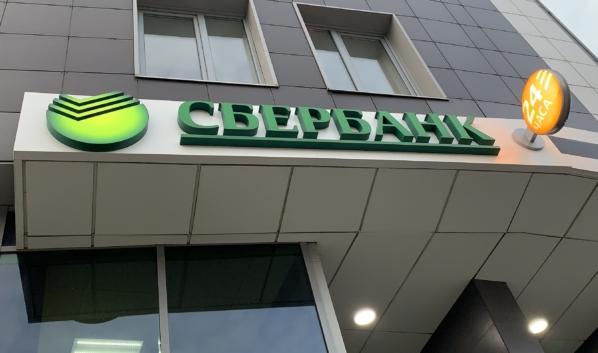 Сбербанк списал долги по выданным бизнесу льготным кредитам под 2%.
