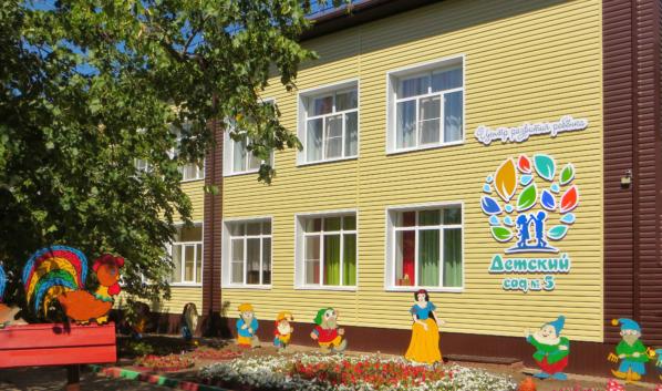 МБДОУ «Центра развития ребенка — детский сад №5».