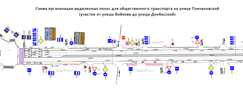 От улицы Войкова до улицы Донбасской.