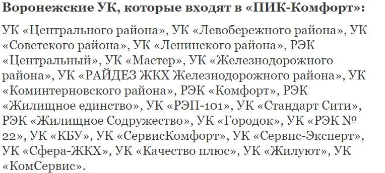 УК «ПИК-Комфорт»