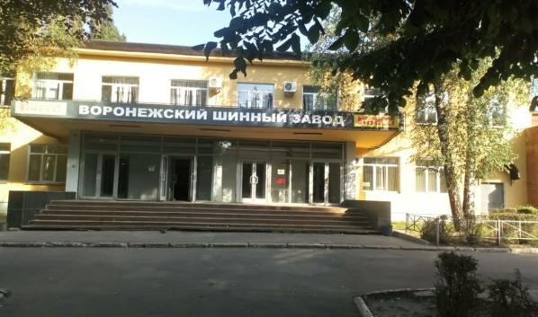 Воронежский шинный завод.