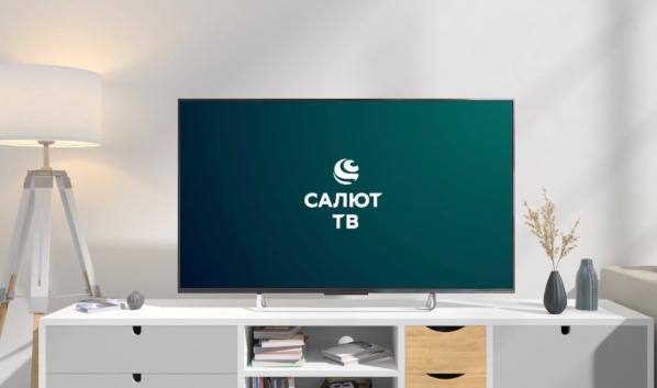 Салют ТВ.